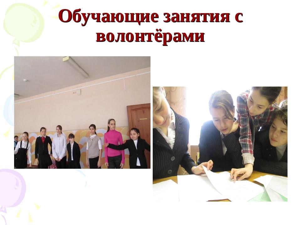 Обучающие занятия с волонтёрами