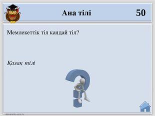 Қазақ тілі Мемлекеттік тіл кандай тіл? Ана тілі 50