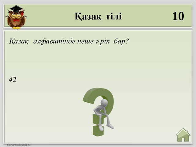Қазақ тілі 10 42 Қазақ алфавитінде неше әріп бар?