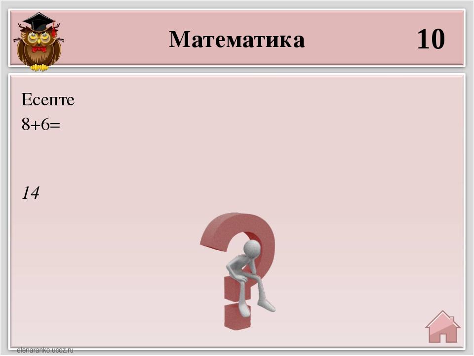 Математика 10 14 Есепте 8+6=