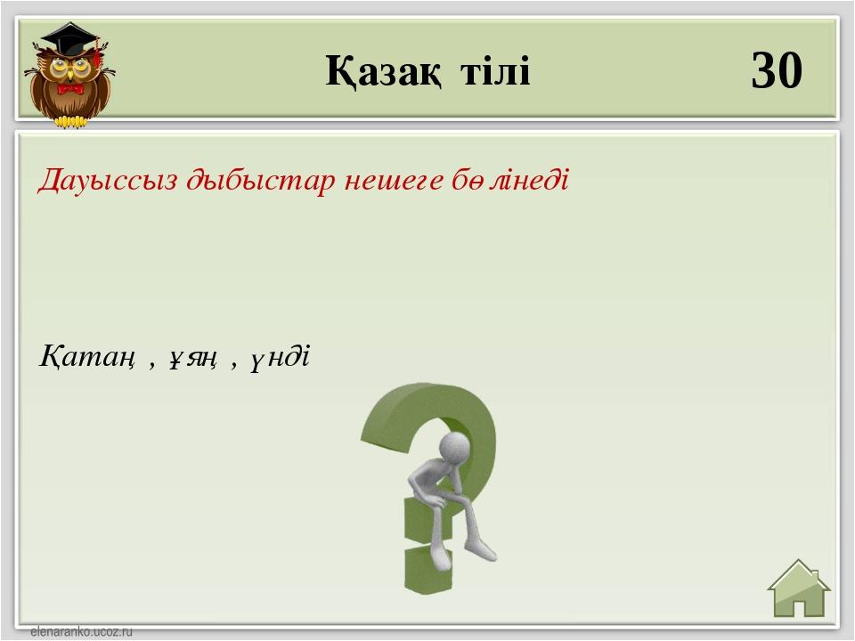 Қазақ тілі 30 Қатаң , ұяң , үнді Дауыссыз дыбыстар нешеге бөлінеді