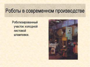 Роботы в современном производстве Роботизированный участок холодной листовой