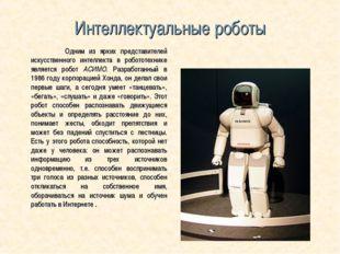 Интеллектуальные роботы Одним из ярких представителей искусственного интеллек