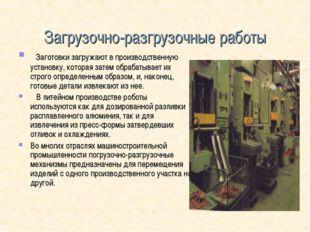Загрузочно-разгрузочные работы Заготовки загружают в производственную установ