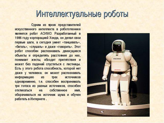 Интеллектуальные роботы Одним из ярких представителей искусственного интеллек...