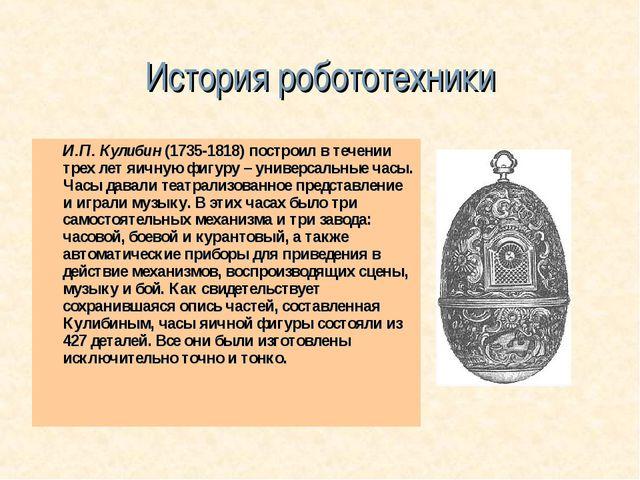 История робототехники И.П. Кулибин (1735-1818) построил в течении трех лет яи...