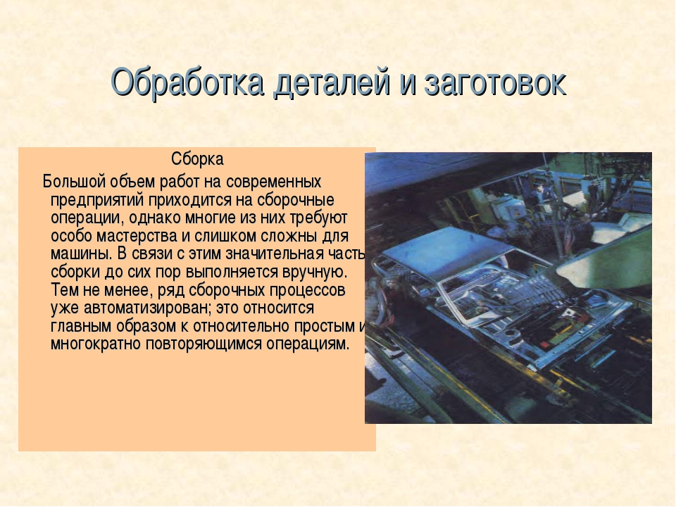 Обработка деталей и заготовок Сборка Большой объем работ на современных предп...