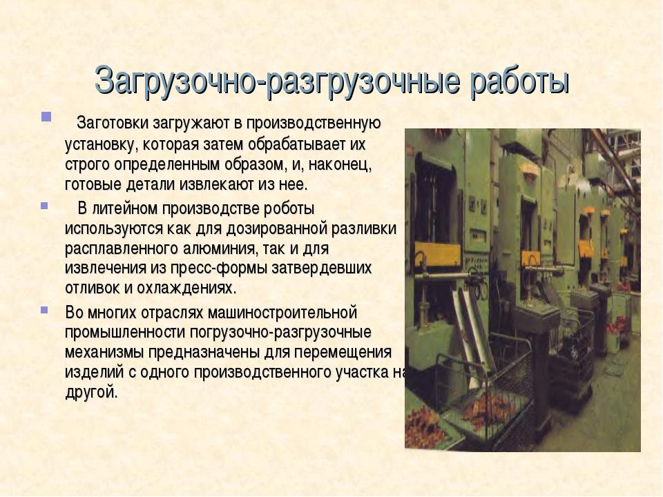 Загрузочно-разгрузочные работы Заготовки загружают в производственную установ...