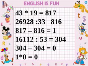 43 * 19 = 817 26928 :33 816 817 – 816 = 1 16112 : 53 = 304 304 – 304 = 0 1*0