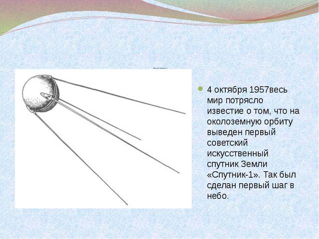 Запуск первого искусственного спутника Земли 4 октября 1957весь мир потрясло...