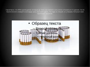 Характерно, что 95% курильщиков, которым до этого «не хватало силы воли» отк