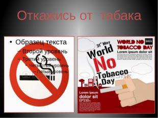 Откажись от табака