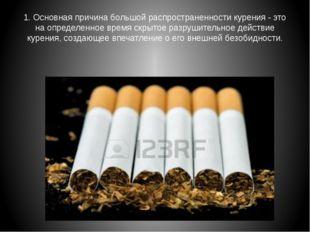 1. Основная причина большой распространенности курения - это на определенное