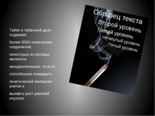 Табак и табачный дым содержат более 3000 химических соединений, некоторые из