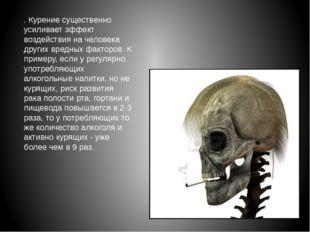 . Курение существенно усиливает эффект воздействия на человека других вредных