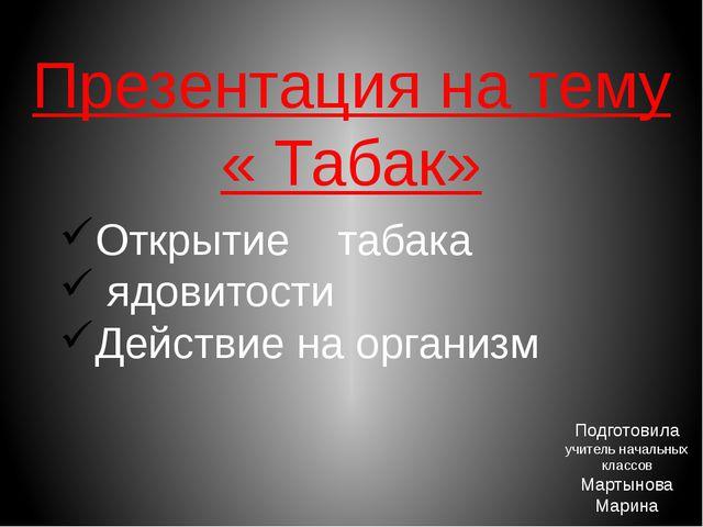 Открытие табака ядовитости Действие на организм Презентация на тему « Табак»...
