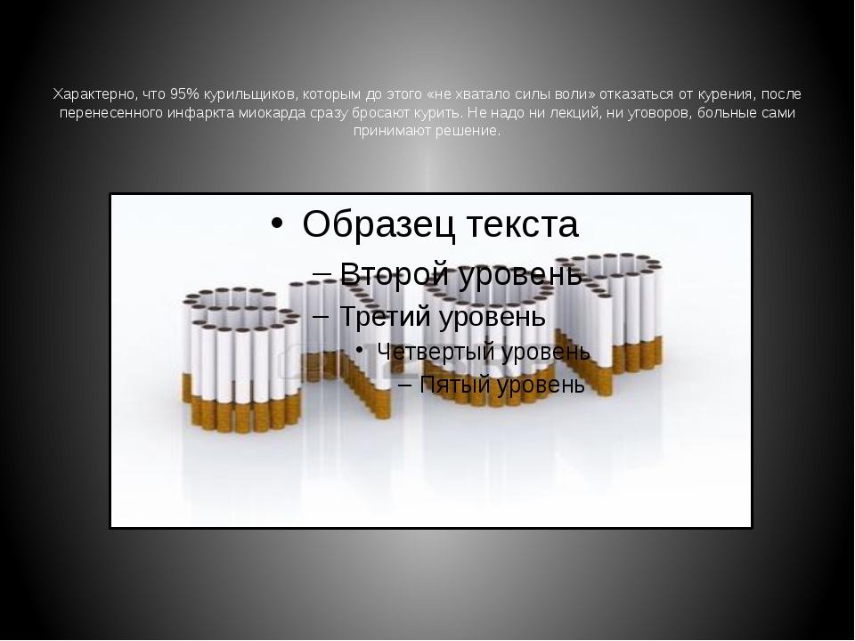 Характерно, что 95% курильщиков, которым до этого «не хватало силы воли» отк...