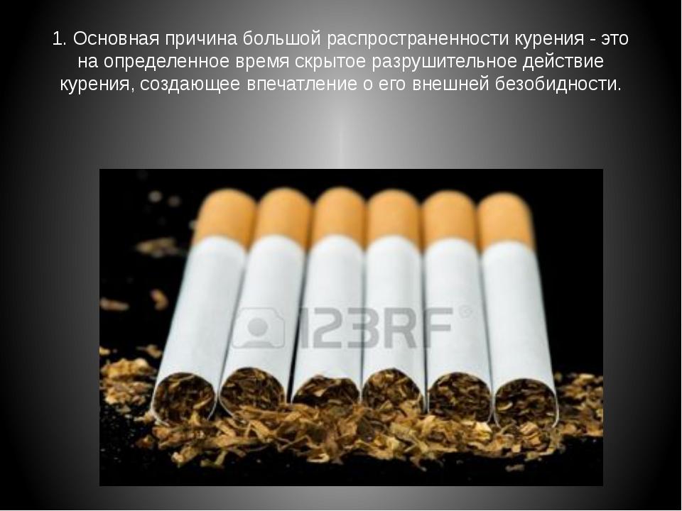 1. Основная причина большой распространенности курения - это на определенное...