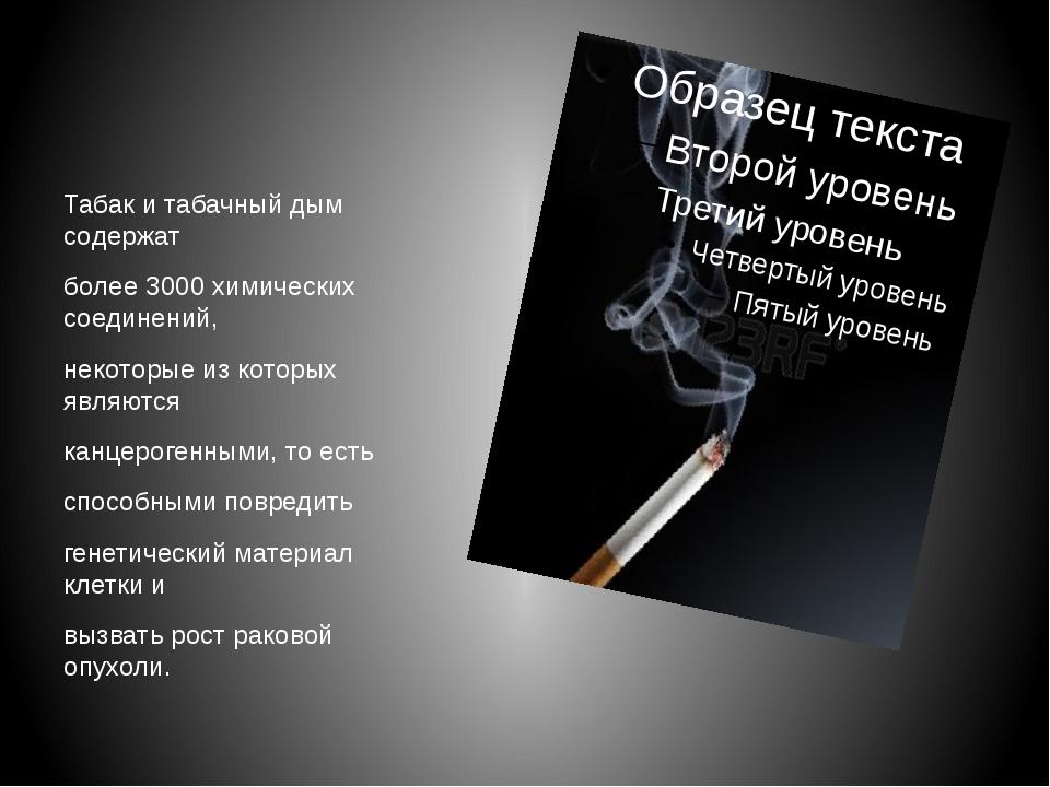 Табак и табачный дым содержат более 3000 химических соединений, некоторые из...