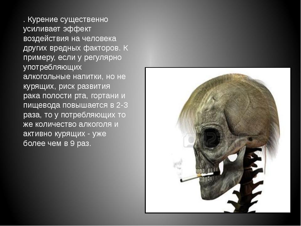 . Курение существенно усиливает эффект воздействия на человека других вредных...