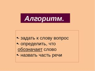 - задать к слову вопрос - определить, что обозначает слово - назвать часть р
