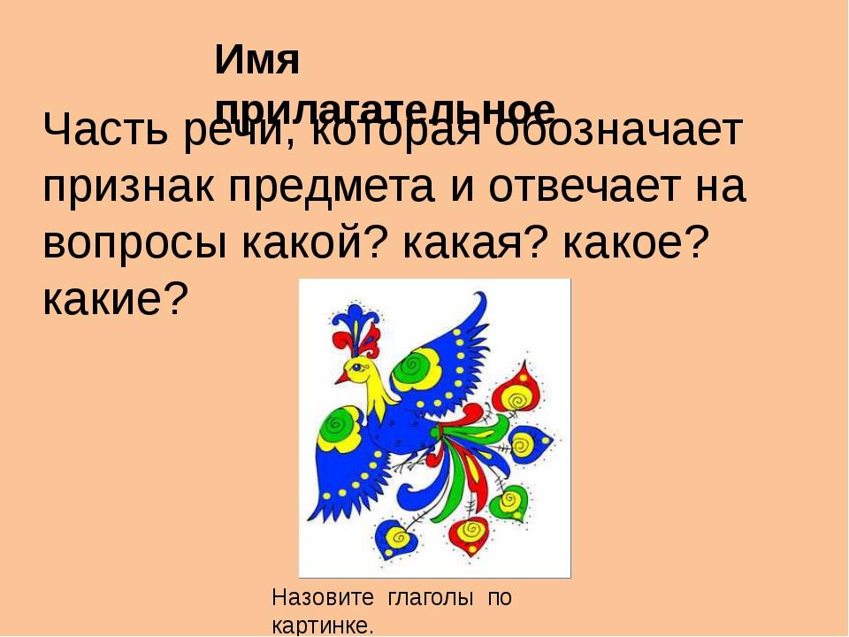 Часть речи, которая обозначает признак предмета и отвечает на вопросы какой?...