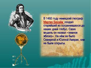 В 1492 году немецкий географ Мартин Бехайм создал старейший из сохранившихся