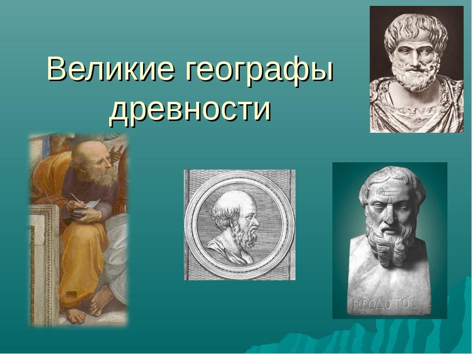 Великие географы древности