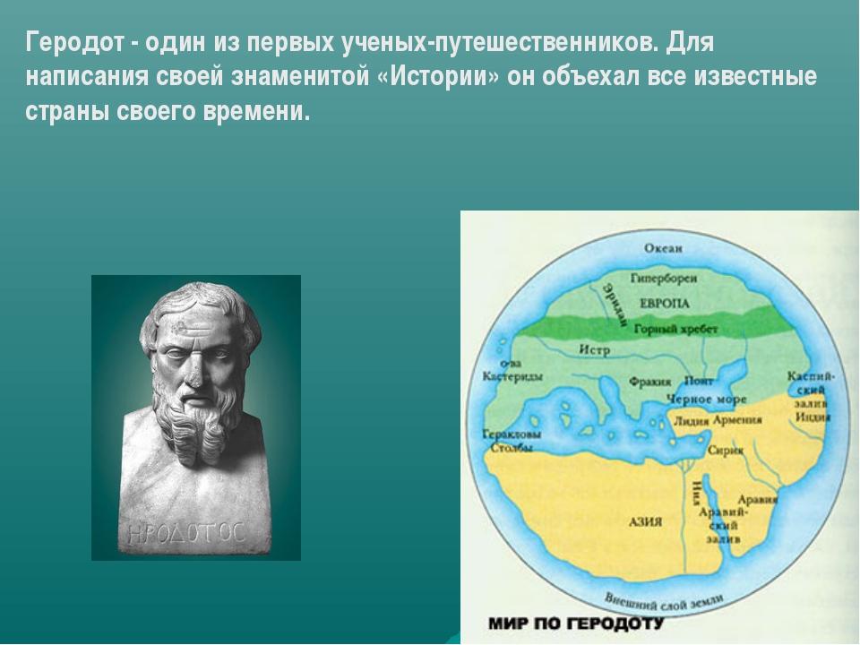 Геродот - один из первых ученых-путешественников. Для написания своей знамени...