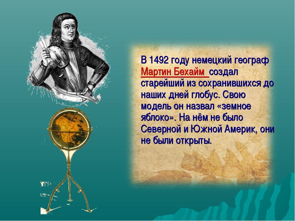 В 1492 году немецкий географ Мартин Бехайм создал старейший из сохранившихся...