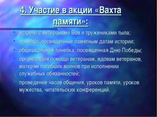 4. Участие в акции «Вахта памяти»: встречи с ветеранами Вов и тружениками тыл