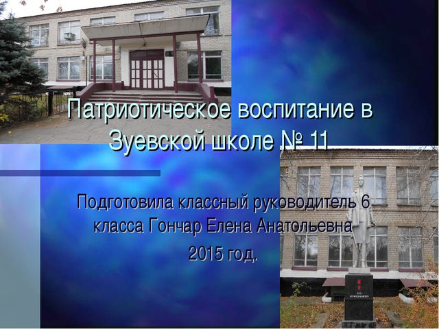 Патриотическое воспитание в Зуевской школе № 11 Подготовила классный руководи...