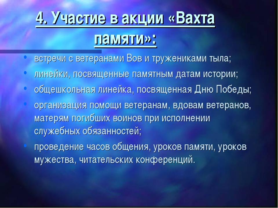 4. Участие в акции «Вахта памяти»: встречи с ветеранами Вов и тружениками тыл...