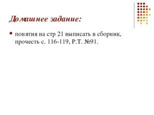 Домашнее задание: понятия на стр 21 выписать в сборник, прочесть с. 116-119,