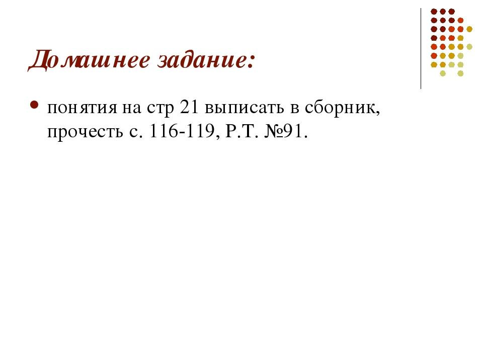 Домашнее задание: понятия на стр 21 выписать в сборник, прочесть с. 116-119,...