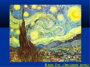 В.ван Гог «Звездная ночь»