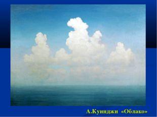 А.Куинджи «Облако»