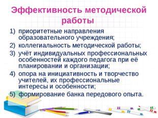 Эффективность методической работы приоритетные направления образовательного у