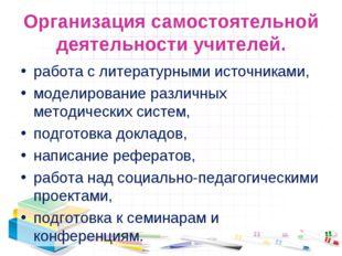 Организация самостоятельной деятельности учителей. работа с литературными ист
