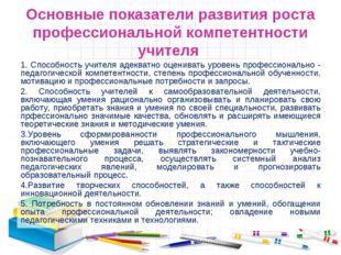 Основные показатели развития роста профессиональной компетентности учителя 1.