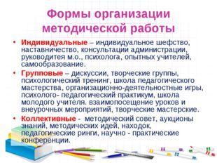 Формы организации методической работы Индивидуальные – индивидуальное шефство
