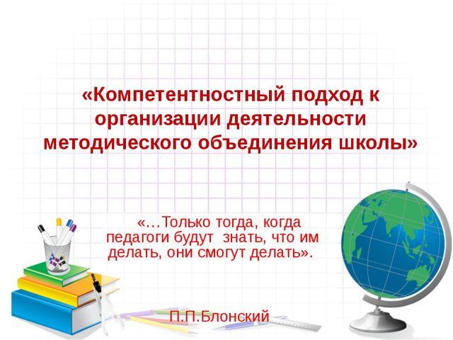«Компетентностный подход к организации деятельности методического объединения...