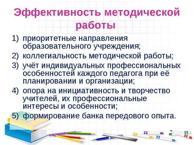Эффективность методической работы приоритетные направления образовательного у...