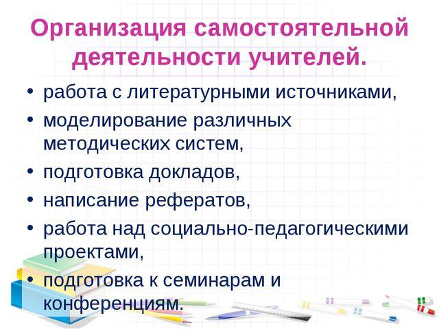 Организация самостоятельной деятельности учителей. работа с литературными ист...