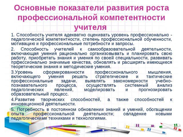 Основные показатели развития роста профессиональной компетентности учителя 1....