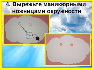 4. Вырежьте маникюрными ножницами окружности