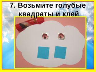 7. Возьмите голубые квадраты и клей