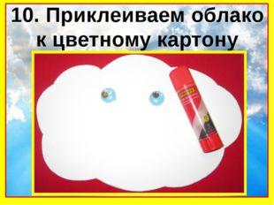 10. Приклеиваем облако к цветному картону