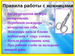 Без разрешения не бери инструмент. –Передают ножницы кольцами от себя. –Но