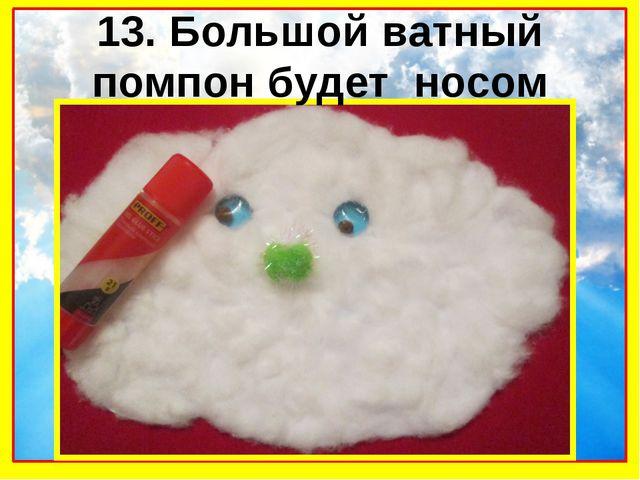 13. Большой ватный помпон будет носом
